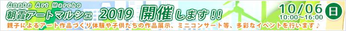 朝霞アートマルシェ2019