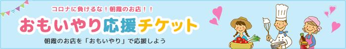 コロナに負けるな!朝霞のお店!!〜おもいやり応援チケット〜