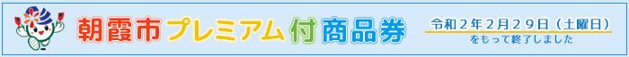 朝霞市プレミアム付商品券発行等事業は終了しました